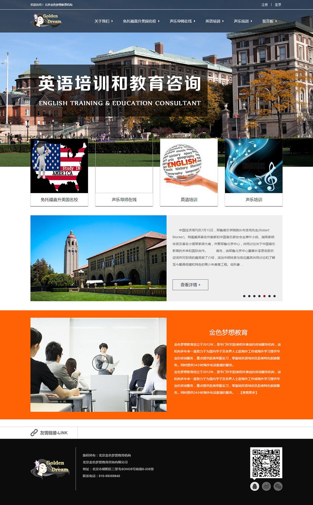 教育机构-案例